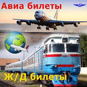 Авиа- и ж/д билеты Внуково