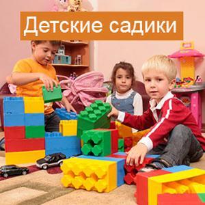 Детские сады Внуково
