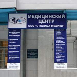 Медицинские центры Внуково