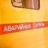 Аварийные службы в Внуково