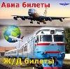 Авиа- и ж/д билеты в Внуково