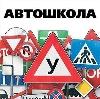 Автошколы в Внуково