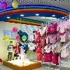 Детские магазины в Внуково