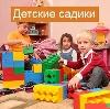 Детские сады в Внуково