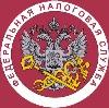 Налоговые инспекции, службы в Внуково