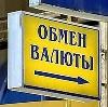 Обмен валют в Внуково