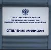 Отделения полиции в Внуково