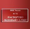 Паспортно-визовые службы в Внуково