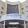 Поликлиники в Внуково