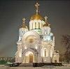 Религиозные учреждения в Внуково