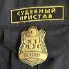 Судебные приставы в Внуково