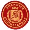 Военкоматы, комиссариаты в Внуково