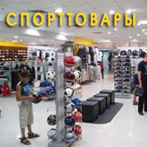 Спортивные магазины Внуково