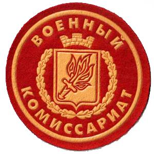 Военкоматы, комиссариаты Внуково