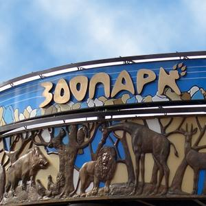 Зоопарки Внуково
